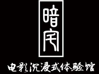 暗宅电影沉浸式体验馆(中心大楼店)