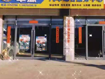 丰源汽车综合服务中心