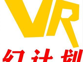 幻计划VR体验馆