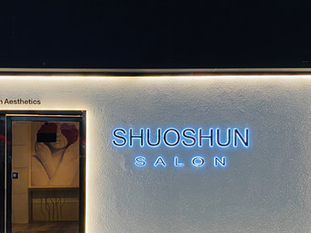 SHUOSHUN  SALON(勒流店)