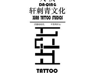 轩刺青文化