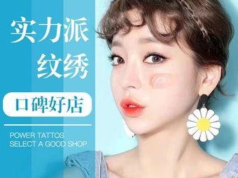 佳佳韩式半永久妆容
