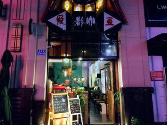 IDOL爱豆影咖(开丰路店)