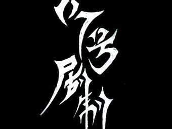 07号剧本杀·07号剧制发行·推理馆(路北店)