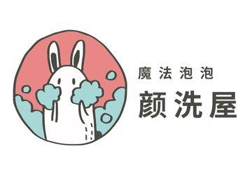 魔法泡泡颜洗屋(正弘城店)