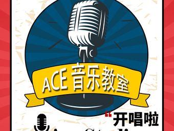 Ace音乐教室唱歌培训