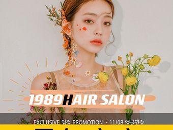 1989日韩造型·烫染专家