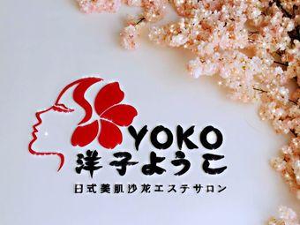 YOKO洋子日式美肌沙龍