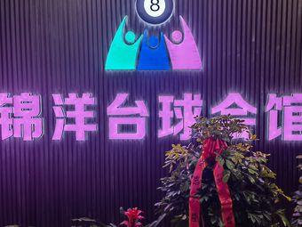 锦洋台球会馆