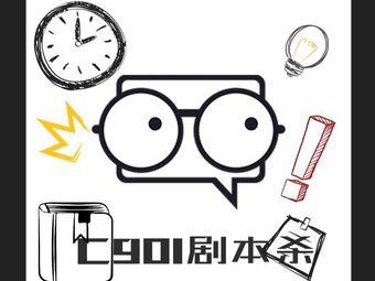 C901剧本杀实景沉浸推广店
