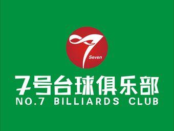7号台球俱乐部