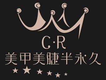 C·R美甲美睫半永久(海棠家园店)