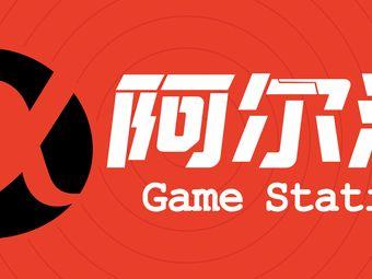 阿尔法Game Station(中山路店)
