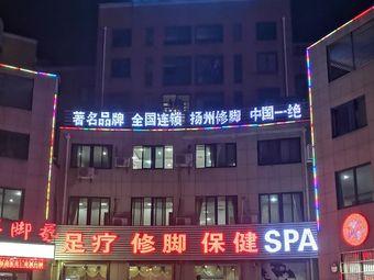 陆琴脚艺足疗中心
