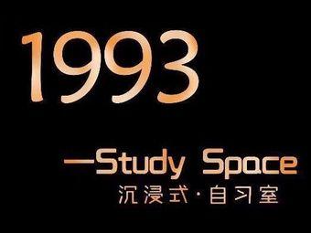 1993自习室(团结路店)