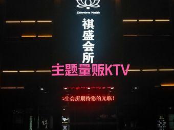祺盛会所KTV