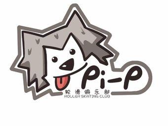 PI-P儿童综合运动·轮滑俱乐部