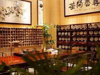 云南普洱茶习馆