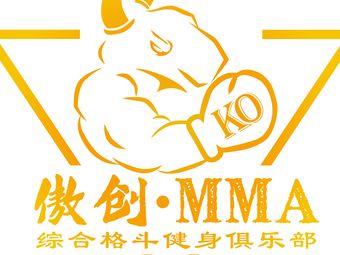 傲创 MMA综合格斗搏击俱乐部
