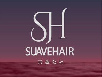 Suave.hair.形象公社(和平路店)