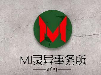 MJ灵异事务所·超级密室