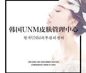 上妍美丽+UNM皮肤管理中心(万和城店)