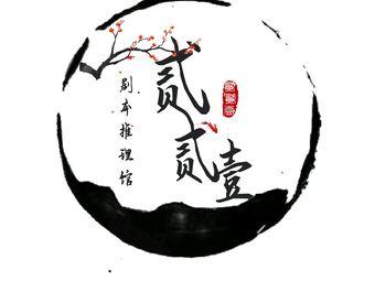 221·沉浸式剧本推理馆