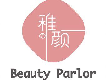 稚の颜BeautyParlor肌肤护理中心