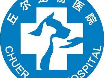 丘尔宠物医院