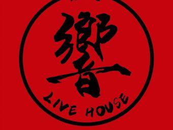 響 live house