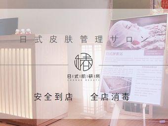 椿·日式肌研所