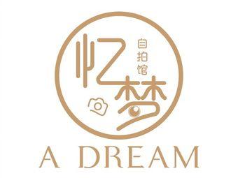 A dream忆梦自拍馆