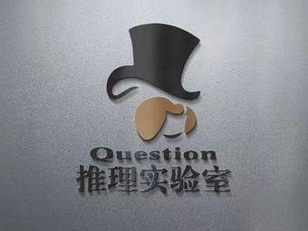 Question剧本推理实验室