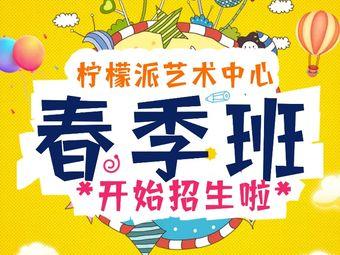 柠檬派艺术中心(悦方idmall校区)