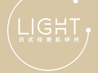LIGHT日式轻奢肌研所