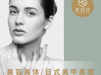 Masa玛莎 日式美甲美睫皮肤管理中心(市区美食街店)