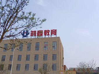 鸿鑫公考自习室