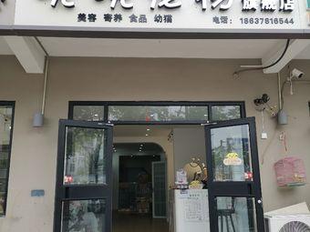 晓晓宠物店(金耀路店)