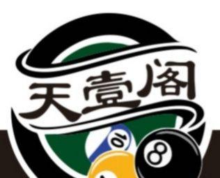 天壹阁桌球俱乐部(兴达路店)