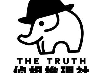 侦相沉浸式剧本推理社(国贸店)
