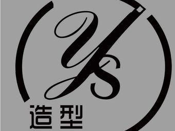 YS国际私人订制设计名店