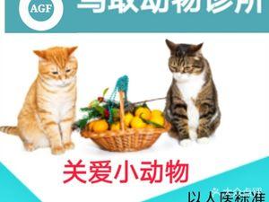 AGF奥祉鸟取动物诊所