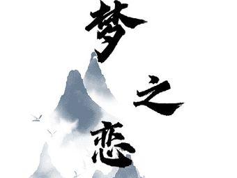 蜜府·Spa会所(临沭店)