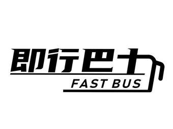 即行巴士剧场·剧本杀