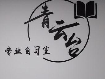 青云台专业自习室
