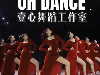 OH Dance Studio 壹心舞蹈工作室