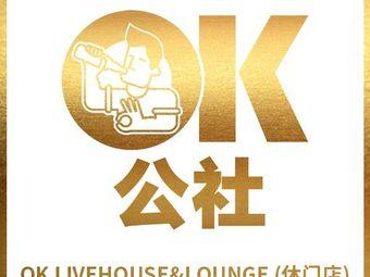 OK公社酒吧·LIVEHOUSE&LOUNGE(休门店)