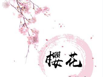 樱の花SPA会所