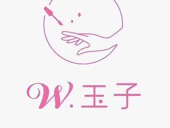 W·玉子美甲工作室