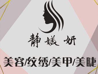 靜媄妍眉眼唇紋繡美容美甲美睫(人信匯店)